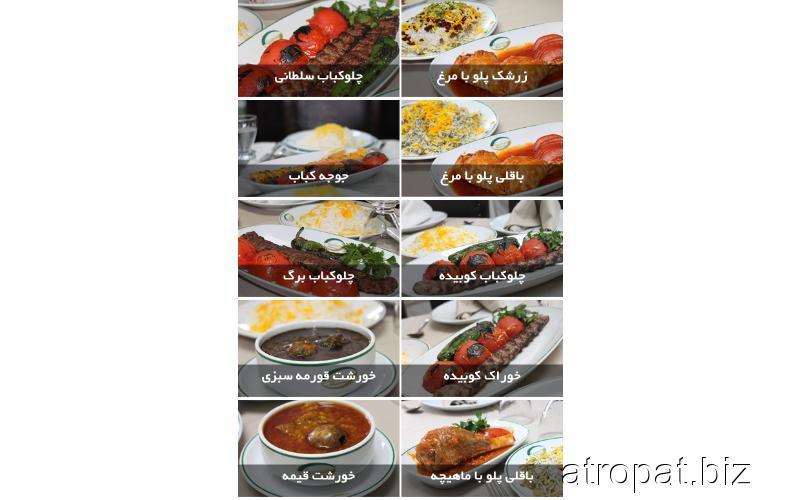 رستوران ایرانی آسمان استانبول